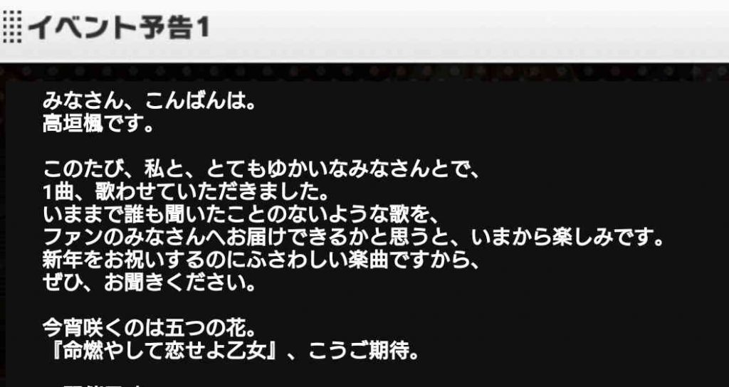 命燃やして恋せよ乙女 - イベント予告 - 高垣楓