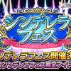 【デレステ】12月28日にシンデレラフェス開催決定!追加SSRの候補はコレ!