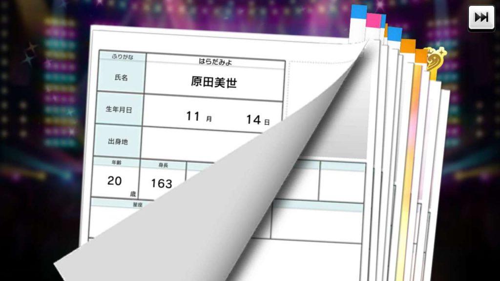 16年12月シンデレラフェスの結果 (延長戦)