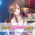 【デレステ】ガシャ更新!12月17日は恒常追加!SSR水本ゆかり・SR桐生つかさ・R間中美里