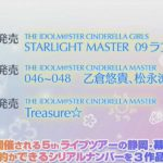 【デレステ】Treasure☆のCD発売日が決定!5thライブ抽選シリアル封入!