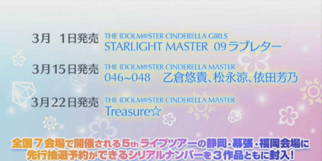 ラブレター, CINDERELLA MASTER, Treasure発売日決定