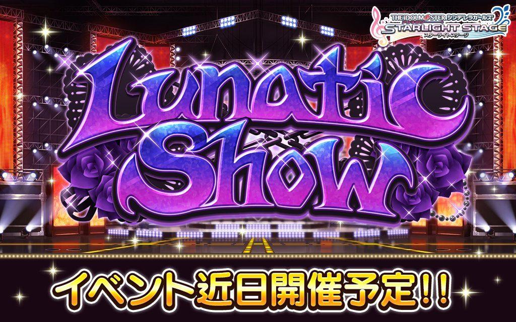 Lunatic Show 開催告知