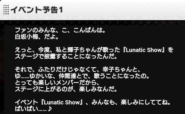 Lunatic Show - イベント予告 - 白坂小梅