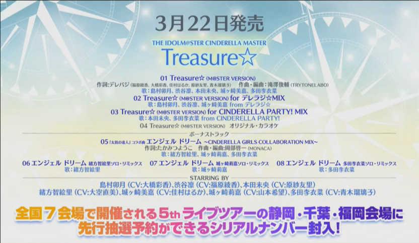 Treasure☆ - 告知