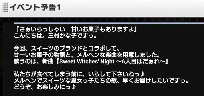 Sweet Witches'Night ~6人目はだぁれ~ - イベント予告 - 三村かな子