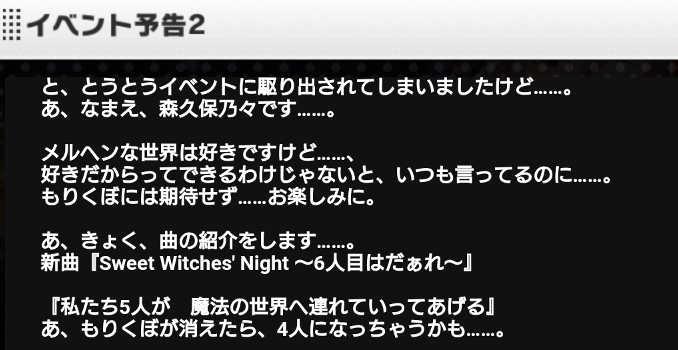 Sweet Witches'Night ~6人目はだぁれ~ - イベント予告 - 森久保乃々