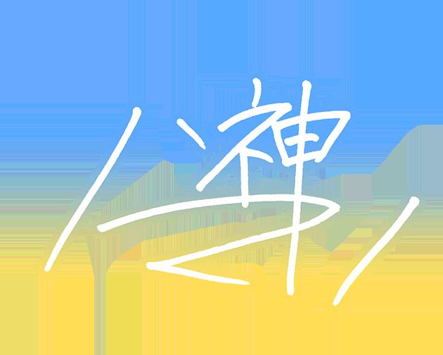 八神マキノ - サイン
