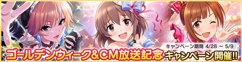 ゴールデンウィーク&CM放送記念キャンペーン