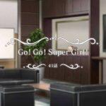 【デレステ】追加曲は堀裕子「ミラクルテレパシー」ストーリーコミュ第41話公開「Go!Go! Super Girl!」
