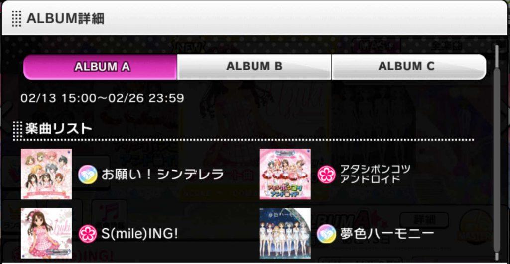 Master+ Album A