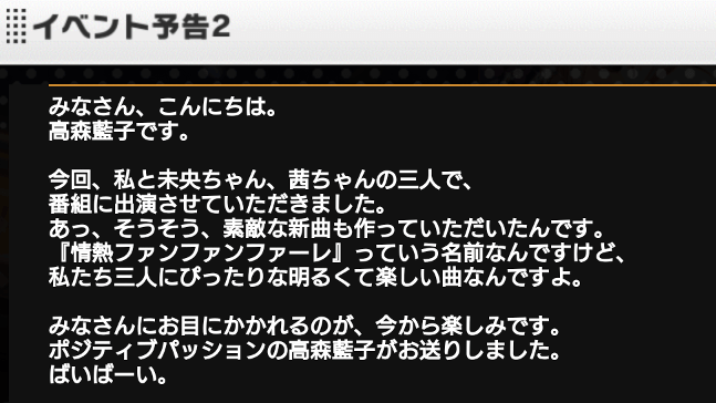 情熱ファンファンファーレ - イベント予告 - 高森藍子