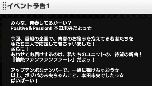情熱ファンファンファーレ - イベント予告 - 本田未央