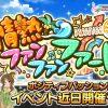 【デレステ】イベント曲「情熱ファンファンファーレ」発表!限定SRは本田未央と高森藍子!