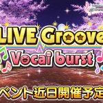 【デレステ】イベント曲「桜の頃」発表!限定SRは依田芳乃と道明寺歌鈴!