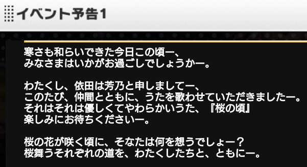 桜の頃 - イベント予告 - 依田芳乃