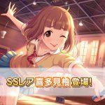 【デレステ】ガシャ更新!2月16日は恒常追加!SSR喜多見柚・SR太田優