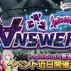 【デレステ】イベント曲「∀NSWER」発表!限定SRは早坂美玲と星輝子!美玲にはボイス実装!