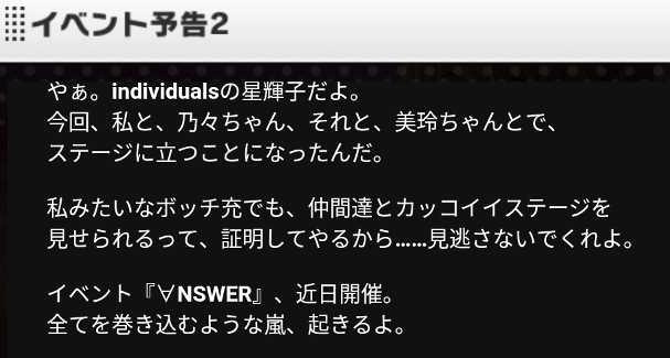 ∀nswer - イベント予告 - 星輝子