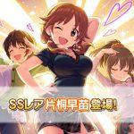 【デレステ】ガシャ更新!3月9日は恒常追加!SSR片桐早苗・SR柳清良