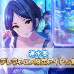 【デレステ】ガシャ更新!3月28日はシンデレラフェス!SSR速水奏と新特技が追加!