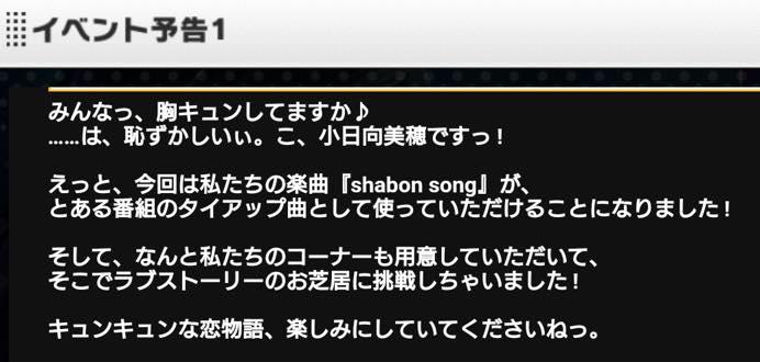 shabon song - イベント予告 - 小日向美穂