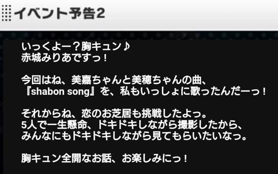 shabon song - イベント予告 - 赤城みりあ