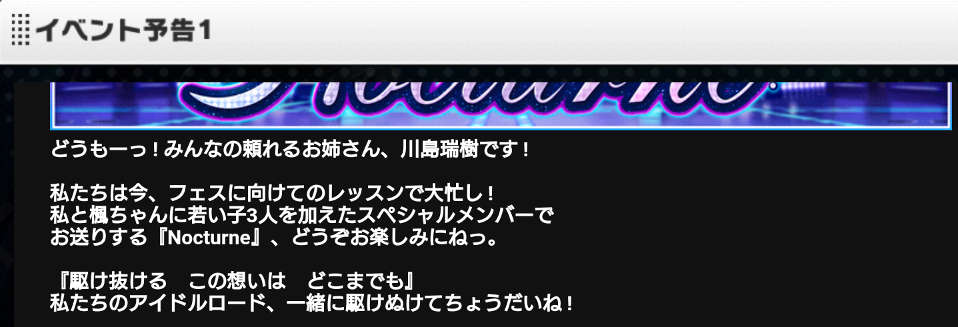 Nocturne - イベント予告 - 川島瑞樹