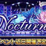 【デレステ】イベント曲「Nocturne」発表!限定SRは川島瑞樹と松永涼!