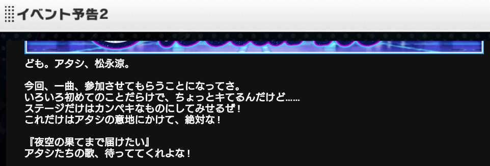 Nocturne - イベント予告 - 松永涼
