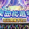 【デレステ】楽曲総選挙の開催決定!選ばれた曲は各属性1位アイドルで新録!