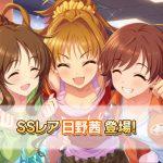 【デレステ】ガシャ更新!4月17日は恒常追加!SSR日野茜・SR長富蓮実