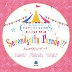 【デレステ】5thLIVE 会場限定CD「Serendipity Parade!!!」発売決定