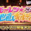 【デレステ】イベント曲「モーレツ★世直しギルティ!」発表!限定SRは堀裕子と及川雫!