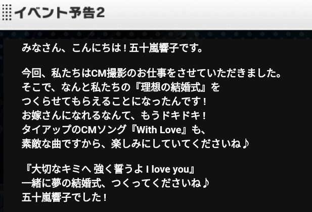 With Love - イベント予告 - 五十嵐響子
