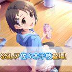 【デレステ】ガシャ更新!5月18日は恒常追加!SSR遊佐こずえ・SR松尾千鶴