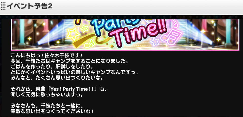 Yes! Party Time!! - イベント予告 - 佐々木千枝