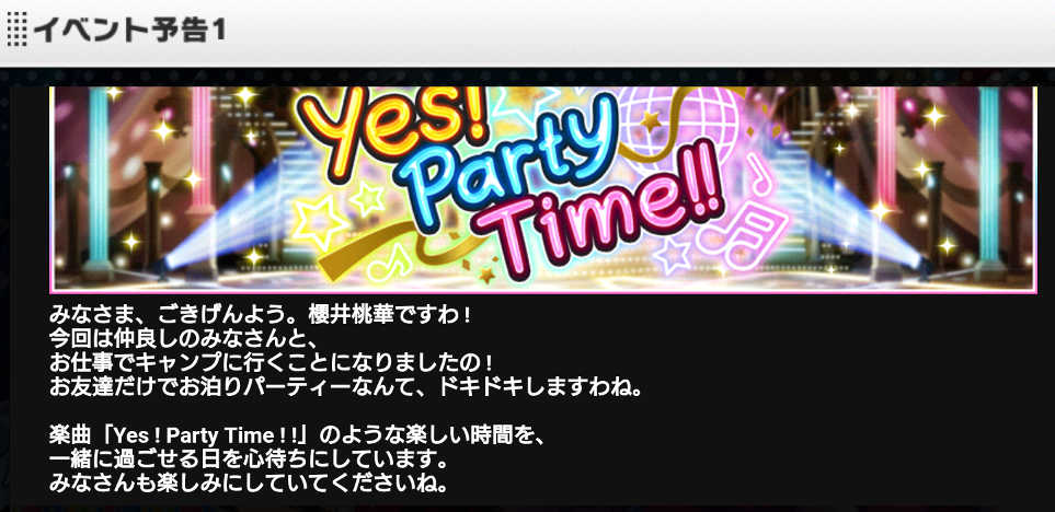 Yes! Party Time!! - イベント予告 - 櫻井桃華