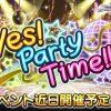 【デレステ】イベント「Yes! Party Time!!」発表!限定SRは櫻井桃華と佐々木千枝!