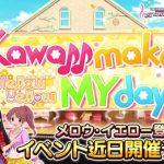 【デレステ】イベント「Kawaii make MY day!」開催!限定SRは椎名法子と水本ゆかり!