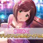 【デレステ】ガシャ更新!6月29日はシンデレラフェス!前川みくに3周目SSRが追加!