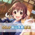 【デレステ】ガシャ更新!7月10日は恒常追加!SSR脇山珠美・SR海老原菜帆