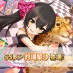 【デレステ】ガシャ更新!7月18日は恒常追加!SSR的場梨沙・SR小室千奈美