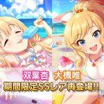 【デレステ】ガシャ更新!8月28日は限定復刻!SSR双葉杏・大槻唯・SR梅木音葉