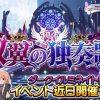【デレステ】イベント「双翼の独奏歌」開催!限定SRは神崎蘭子と二宮飛鳥!