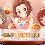 【デレステ】ガシャ更新!8月10日は恒常追加!SSR難波笑美・SR服部瞳子