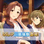 【デレステ】ガシャ更新!8月18日は恒常追加!SSR川島瑞樹・SR相原雪乃