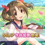 【デレステ】ガシャ更新!8月23日は恒常追加!SSR今井加奈・SR浜川愛結奈