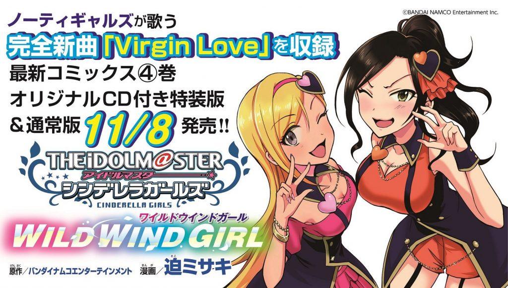WILD WIND GIRL 4巻 告知