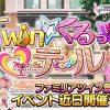 【デレステ】イベント「Twin☆くるっ★テール」開催!限定SRは城ヶ崎美嘉と城ヶ崎莉嘉!